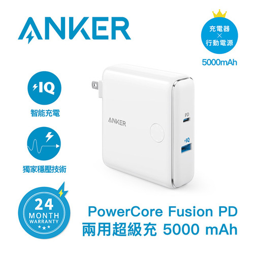 ANKER A1622 PowerCore Fusion PD行動電源5000mAh (白)