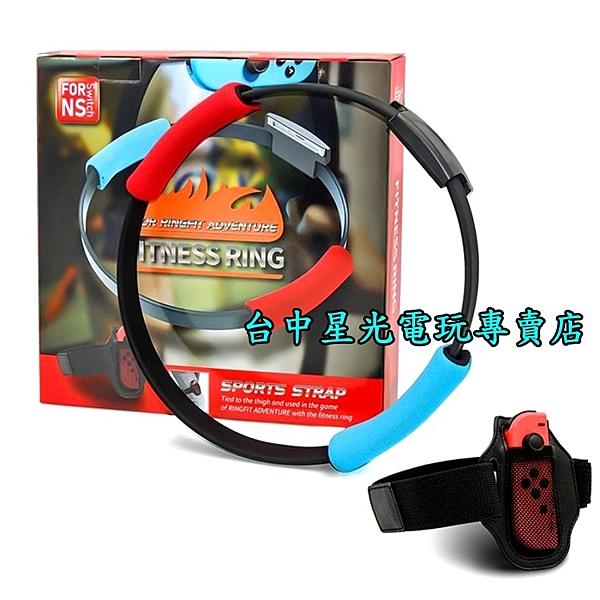 【現貨】NS Switch 副廠 健身環大冒險 健身環+固定帶 健身冒險 HBS-179【不含遊戲】台中星光電玩