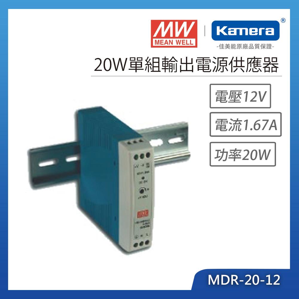 MW明緯 20W單組輸出電源供應器(MDR-20-12)