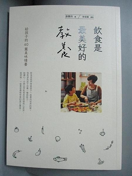 【書寶二手書T4/餐飲_FKL】飲食是最美好的教養-給孩子的40篇美味情書_游惠玲字