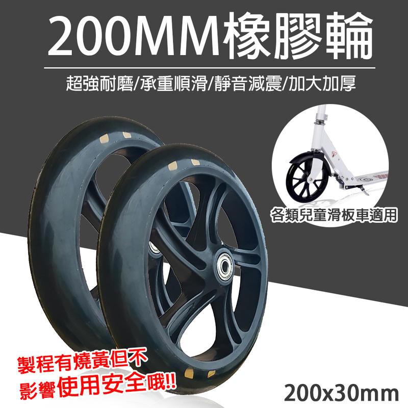 樂取小舖耐磨 靜音 pu輪 200mm 大輪 輪子 成人 滑板車 行李車 輪子 耐用 含培林