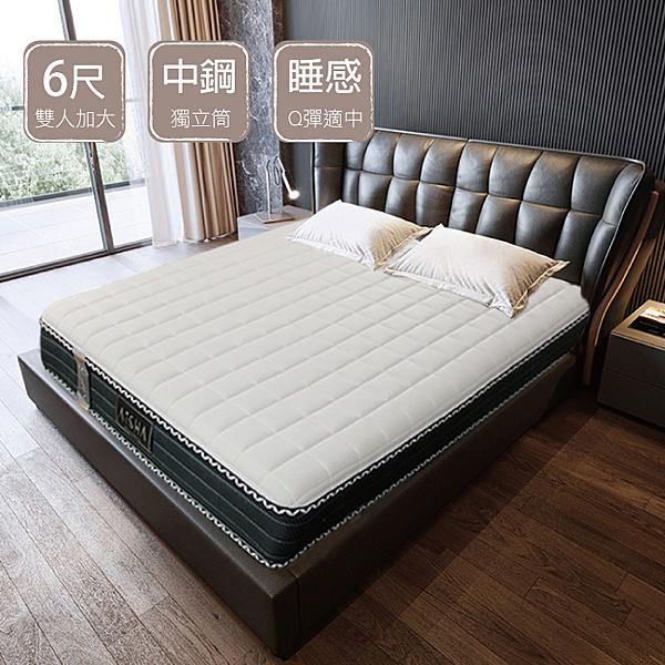 床墊 6尺中鋼獨立筒 方塊酥 獨立筒床墊 雙人加大 新竹以北免運 G-26 愛莎家居