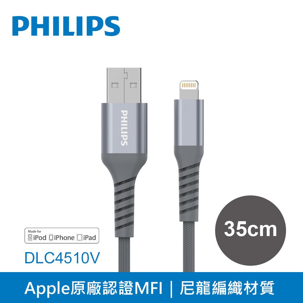 philips 飛利浦 35cm mfi lightning充電線 dlc4510v