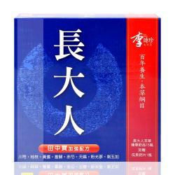 李時珍 長大人男孩飲50mlx15罐+成長鈣片45粒裝/盒 (4入)(添加田中寶配方升級)