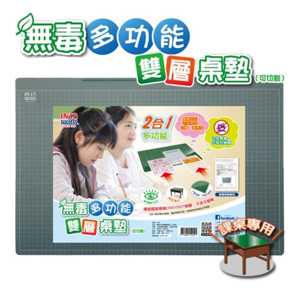 成功 無毒多功能雙層桌墊1525(可切割)40x60CM