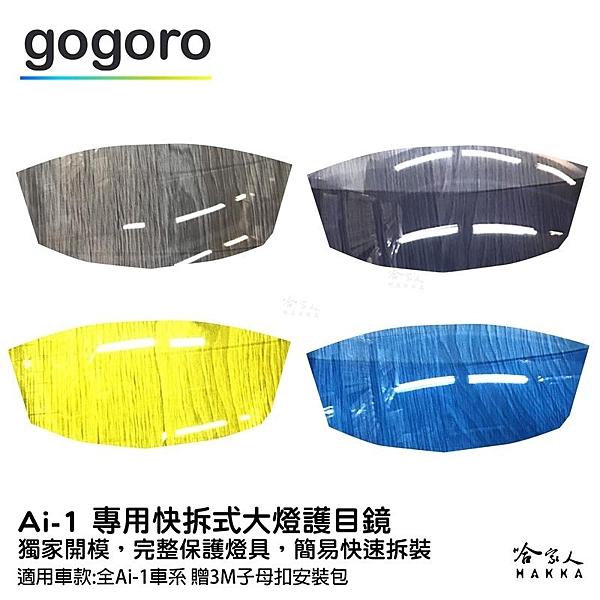AI-1 專用 大燈護罩 送子母扣安裝包 快拆 大燈護目鏡 大燈保護罩 護片 台灣製造 ur-1 pgo 哈家人