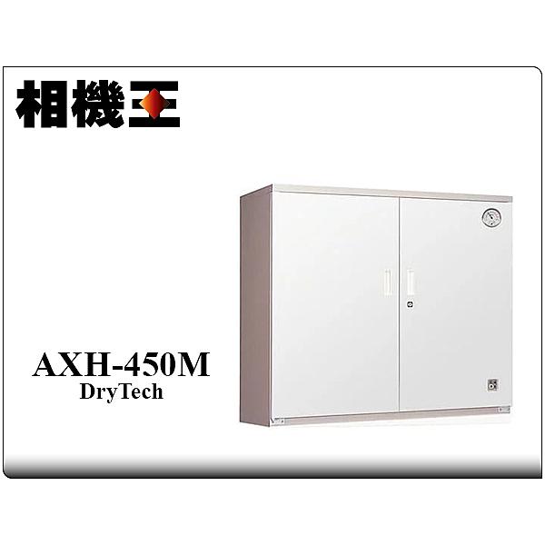 收藏家 AXH-450M 超高承載大型電子防潮櫃 防潮箱〔425公升〕公司貨 免運