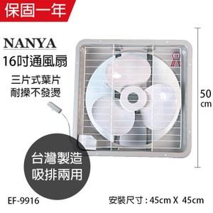 【南亞牌】MIT 台灣製造 16吋大風量吸/排兩用排風扇EF-9916