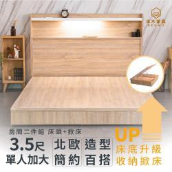 艾拉菈 北歐插座LED燈房間二件組收納升級款-單大3.5尺 床頭+收納掀床