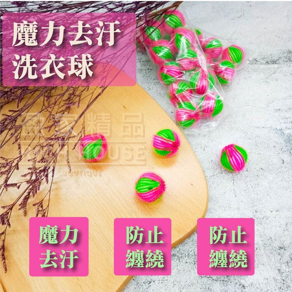 防沾黏洗衣球 洗衣球 防毛屑沾黏(10顆/入)