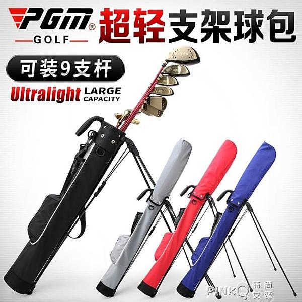 PGM高爾夫球包輕便攜男女三腳支架槍包簡易迷你球桿包槍袋GOLF包 (pinkQ 時尚女裝)