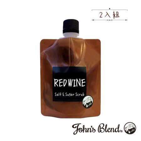 日本John's Blend去角質(紅酒)-2入組