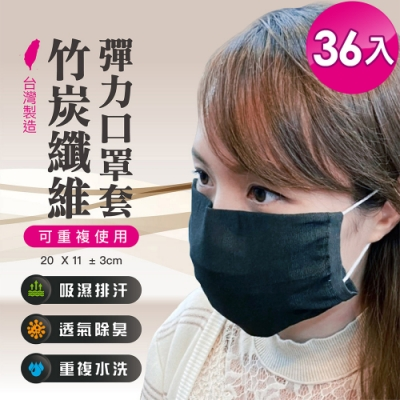 (36入)負離子竹炭抗菌纖維口罩套 台灣製 MIT 防塵套 防護 防疫必備