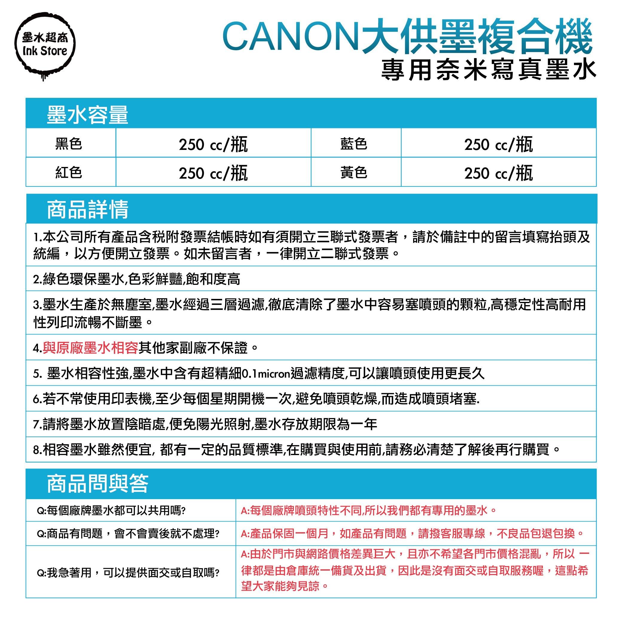 【墨水超商】Canon墨水250cc 高濃度奈米寫真墨水/GI790BK/GI790C/GI790M/GI790Y