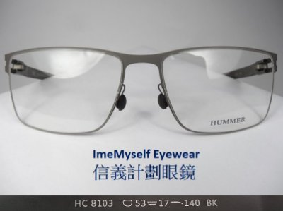 信義計劃 Hummer 8103 眼鏡 IP電鍍 金屬框 方框 無螺絲 超彈性 超越 Mikita Markus T