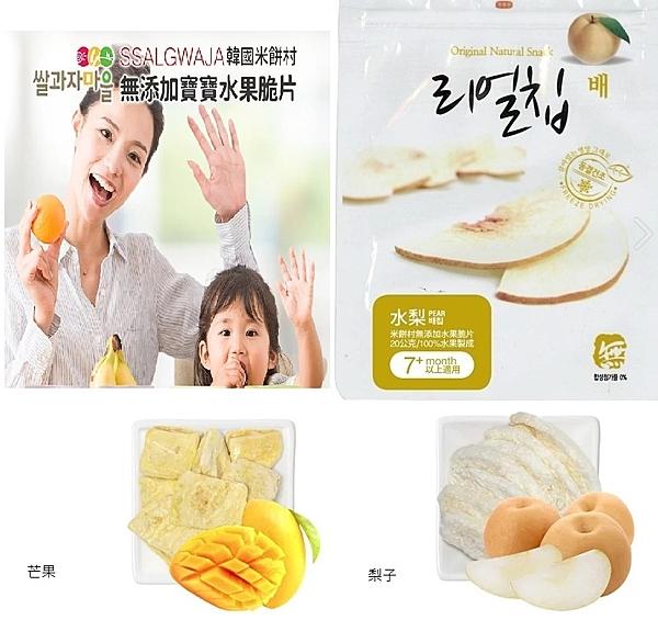 小饅頭**Ssalgwaja 韓國米餅村 無添加水果脆片(梨子/芒果)