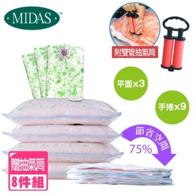 【MIDAS】超值加厚真空平面壓縮收納袋8件組 贈雙管抽氣筒