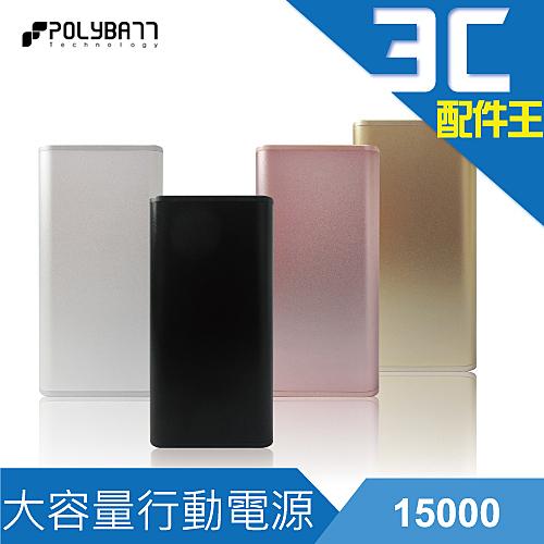 台灣製造 POLYBATT SP1701 15000 大容量行動電源
