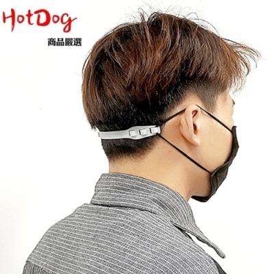 【 HotDog 】口罩防勒3段可調式護耳神器 (3組共9入)