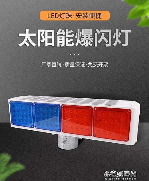 太陽能警示爆閃燈施工安全道路紅藍路障燈雙面夜間LED閃光警示燈  【全館免運】