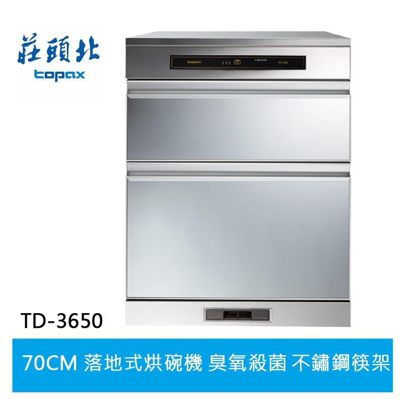 【TOPAX莊頭北】金綻系列-50公分臭氧殺菌落地烘碗機 TD-3650(70㎝)