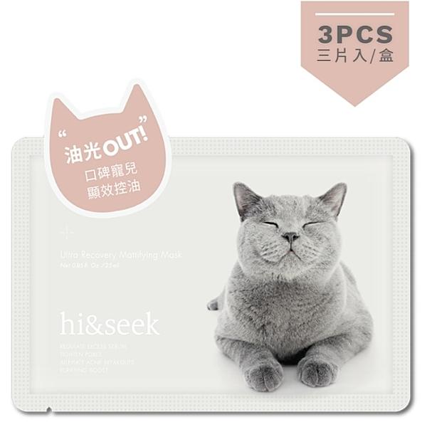hi&seek 多效淨化調理黑面膜一盒3片入