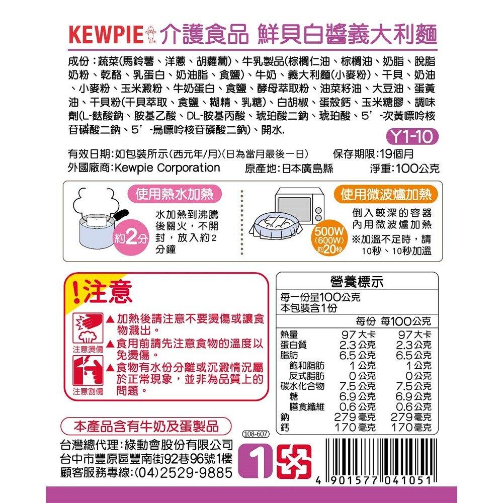 銀髮餐  銀髮粥日本KEWPIE 介護食品 Y1-10鮮貝白醬義大利麵100公克