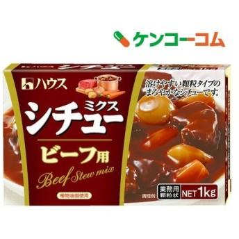 ハウス食品 シチューミクスビーフ用 業務用 ( 1kg )/ シチューミクス