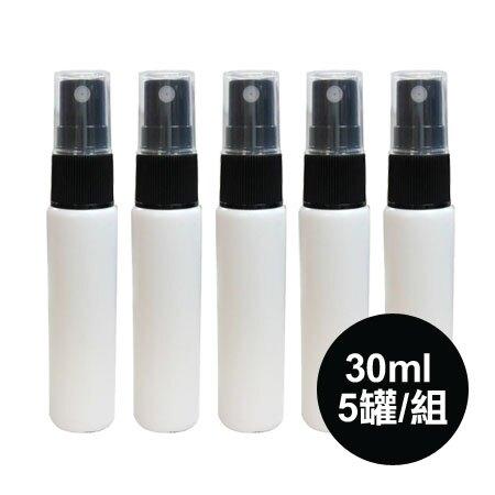 隨身噴霧空瓶 30ml (5罐/組) 噴瓶 噴霧瓶 分裝瓶 隨身瓶 酒精分裝  隨身瓶 旅行 化妝水【N601202】