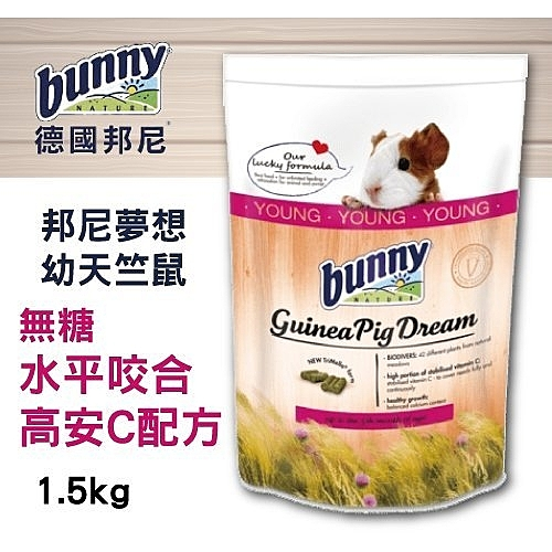 *KING*德國bunny 邦尼夢想幼天竺鼠 無糖水平咬合高安C配方 1.5kg/包 3種不同長短纖維製成