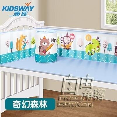 「樂天優選」3D透氣嬰兒床圍四季通用新生兒寶寶可拆洗夏季嬰兒童床上用品套件