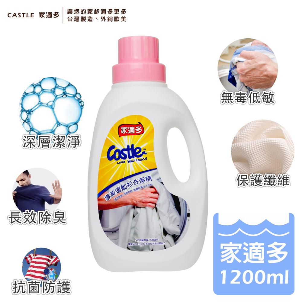 【CASTLE 家適多】專業運動衫洗潔精1200ml