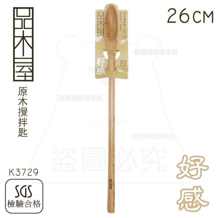原木攪拌匙/26cm 攪拌棒 原木匙 牛奶匙 原木餐具 k3729