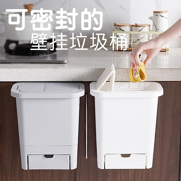 廚房帶蓋掛式分類垃圾桶家用壁掛廚余櫥櫃門懸掛壁的可掛桌面收納 印巷家居