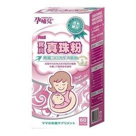 孕哺兒  寶貝真珠粉膠囊 60粒