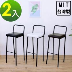 頂堅 厚型泡棉沙發(皮革椅面)鋼管腳-吧台椅 高腳椅 餐椅 洽談椅(三色可選)-2入/組