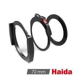 Haida 海大 M10 濾鏡支架系統 72mm (HD4305)