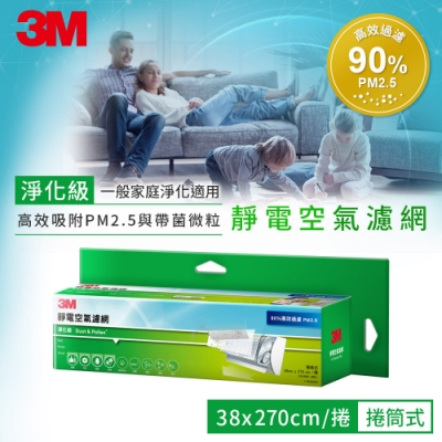 3M 淨化級捲筒式靜電空氣濾網 9806-RTC 驚喜價