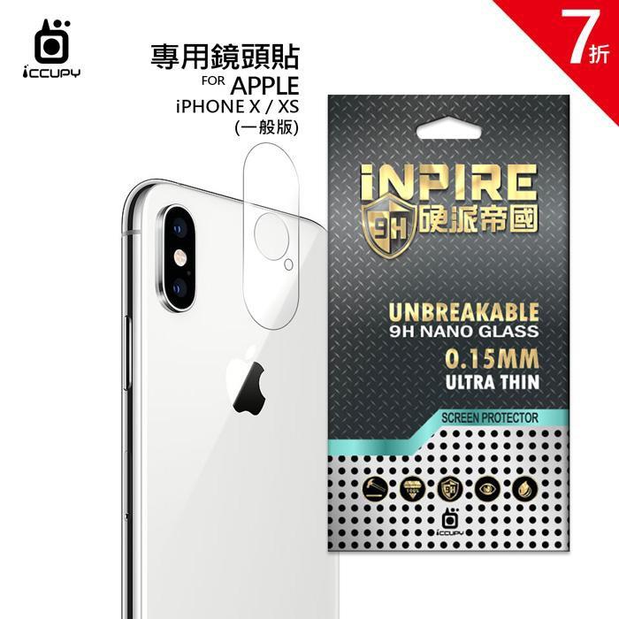 【促銷現折】9H硬派帝國類玻璃鏡頭貼 適用 iPHONE X/XS(兩入)-黑占iCCUPY