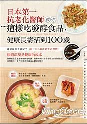 日本第一抗老化醫師教你這樣吃發酵食品,健康長壽活到100歲