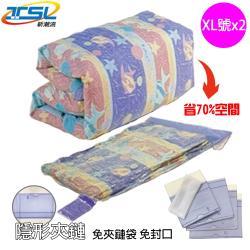 TSL衣麗特真空衣物壓縮收納袋 XL號x2入