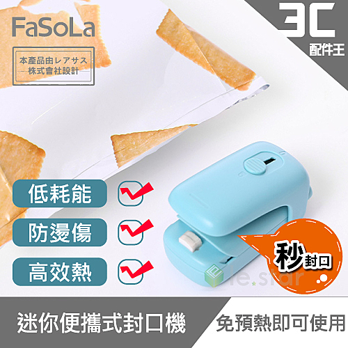 FaSoLa 便攜式封口機 台灣總代理 多功能 小型封口機 迷你封口機 塑膠袋封口機