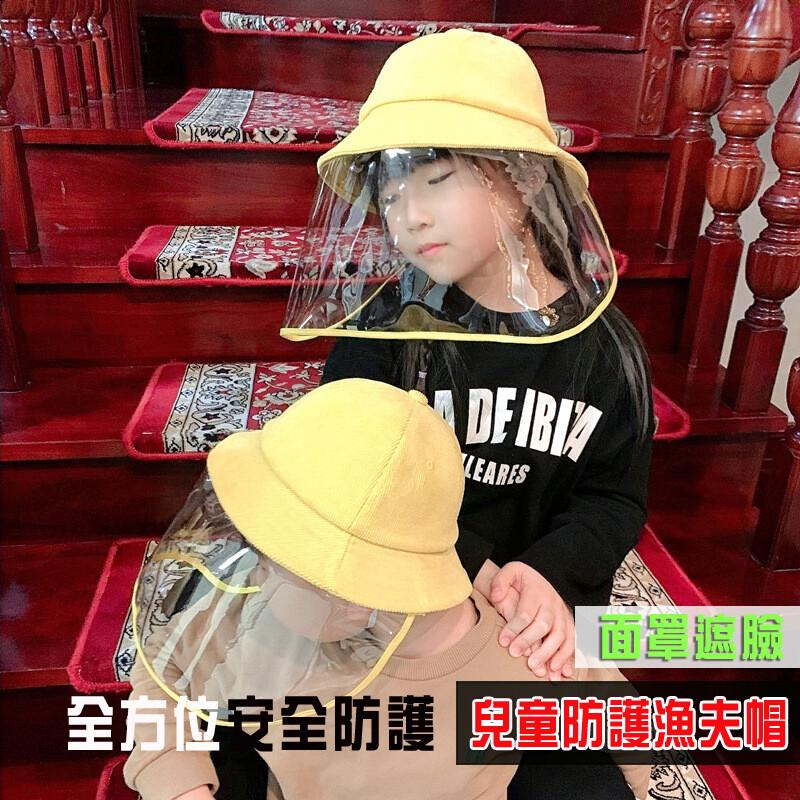 防疫兒童防護面罩 兒童防護漁夫帽 防飛沫唾沫防護 h121