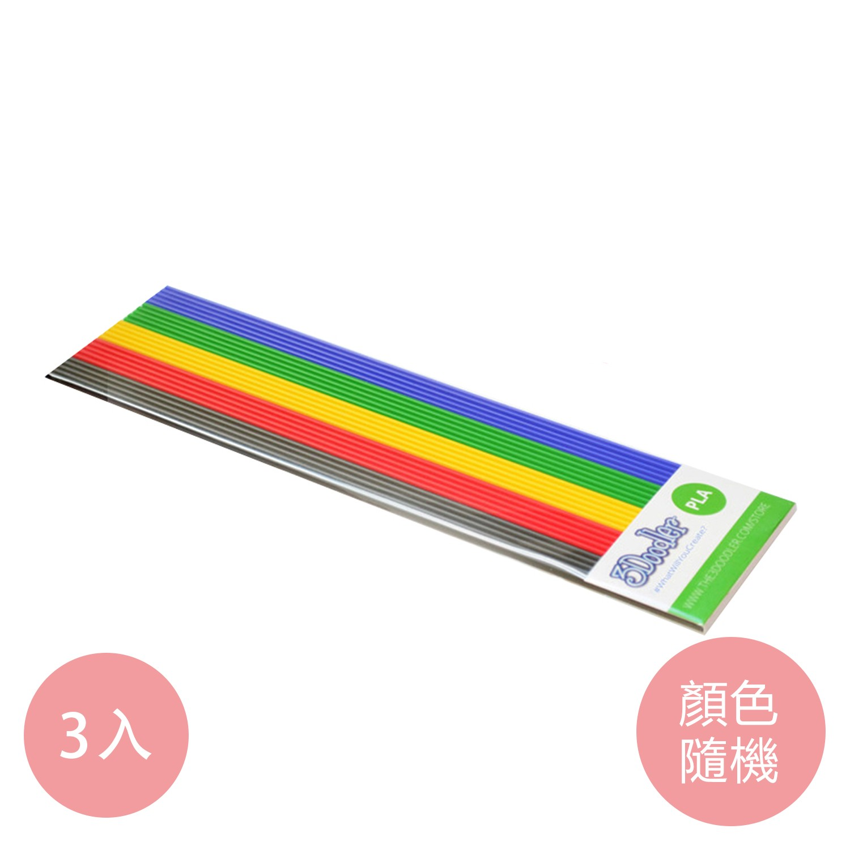 3Doodler - 3Doodler 3D列印筆PLA耗材包 x3包(顏色隨機)