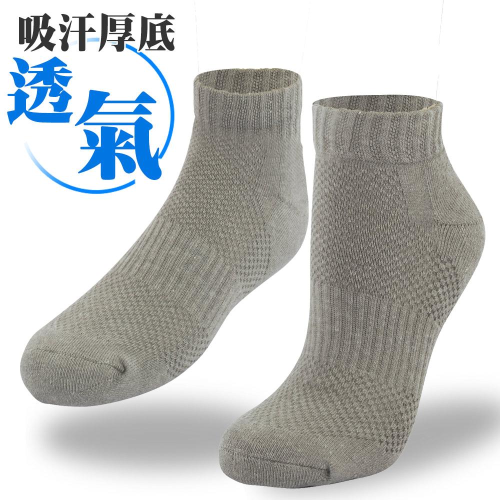源之氣 竹炭短統透氣襪 運動休閒專用(灰色 6雙組)RM-10038A(樂齡族推薦)