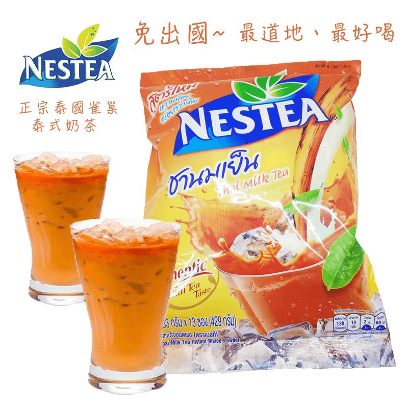 正宗泰國雀巢泰式奶茶,免出國最正宗、最道地、最好喝!沖泡後就可馬上享用橘色的泰式奶茶,香甜好喝,早餐、下午茶都可搭配,小包裝,攜帶方便,大人小朋友都喜歡!
