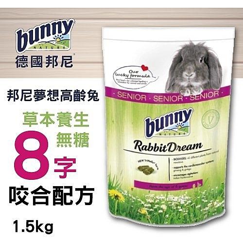 『寵喵樂旗艦店』德國bunny 邦尼夢想高齡兔 草本養生無糖8字咬合配方 1.5kg/包