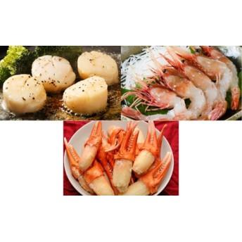 豪華!紅ずわい蟹爪肉&ボタンエビ&ホタテフレーク計1.5kg