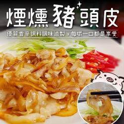海肉管家-煙燻Q彈豬頭皮(5包/每包約200g±10%)