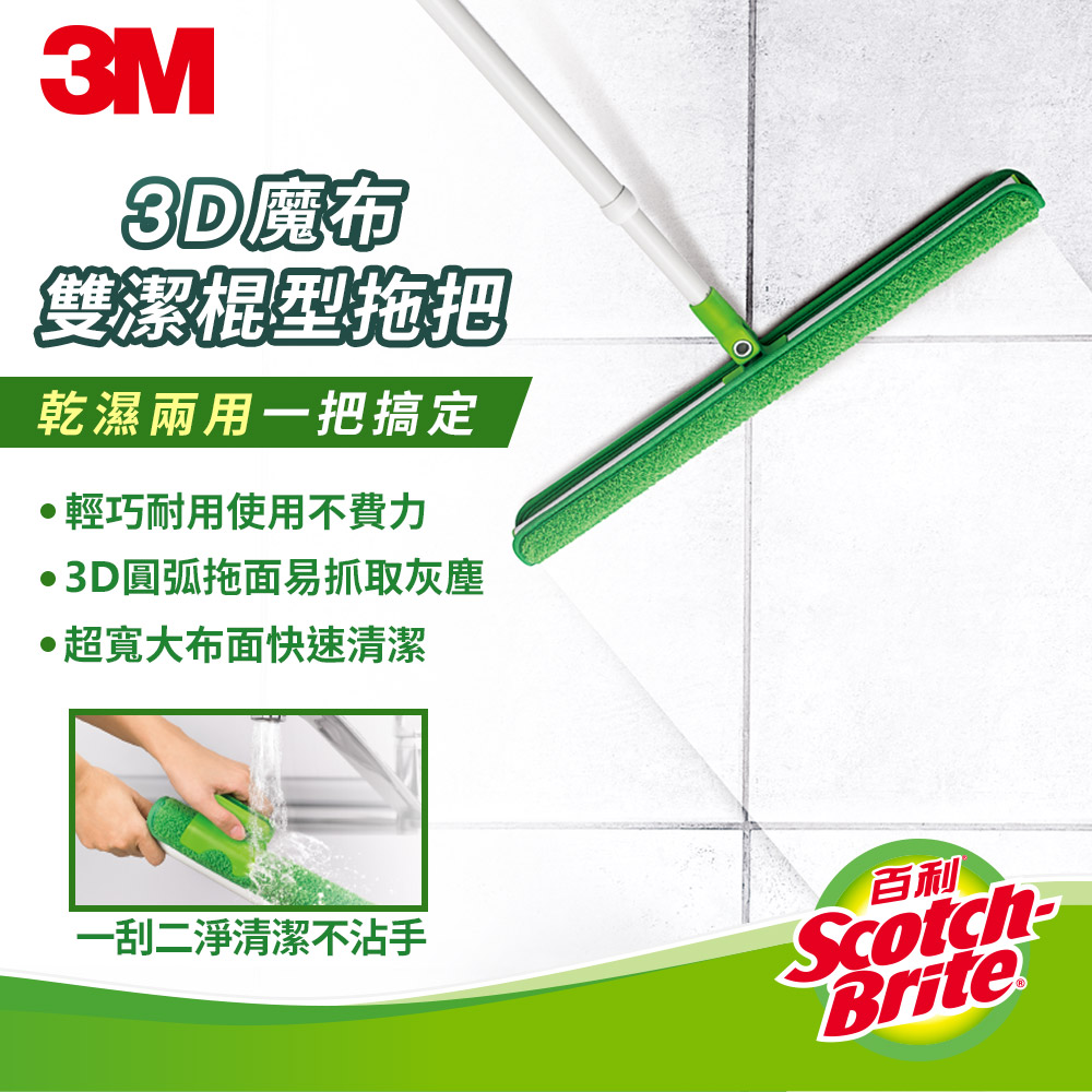 3M HF-3D 百利 3D魔布雙潔棍型拖把